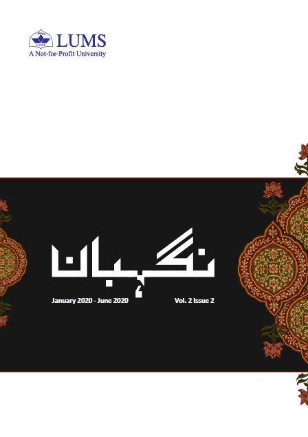 Nigehbaan Vol. 2 Issue 2
