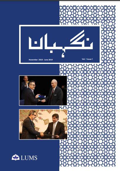 Nigehbaan Vol. 1 Issue 1