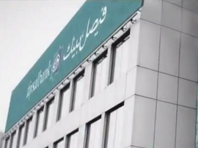 Picture of Faysal Bank building